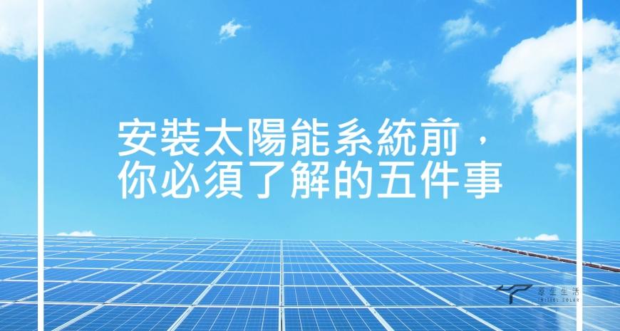 安裝太陽能系統前你必須了解的五件事