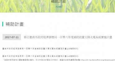 台南市政府太陽光電補助修正,申請條件已放寬!