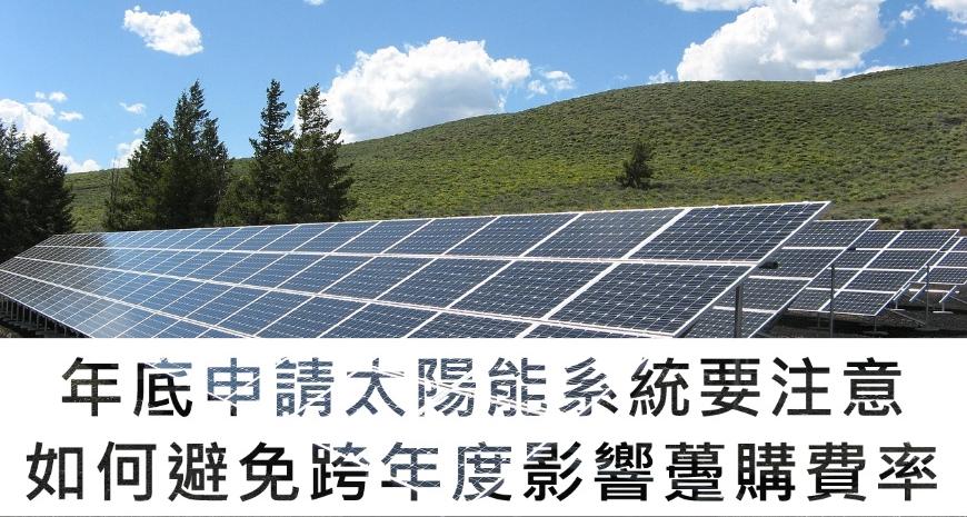 以往太陽能系統工程要趕在年底完工以免影響躉購費率,今年起已放寬完工期限