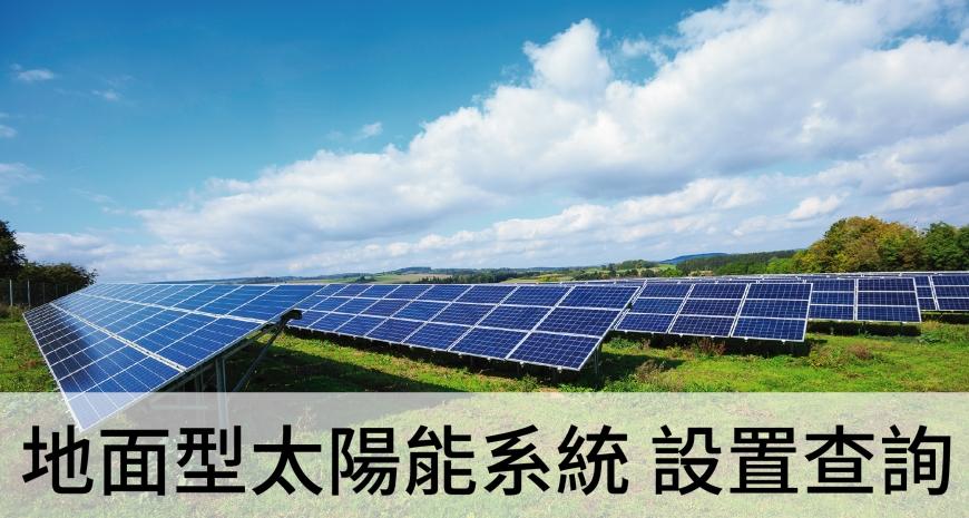地面型太陽能系統設置查詢
