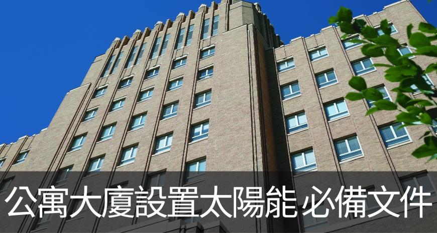 公寓大廈設置太陽能 必備文件