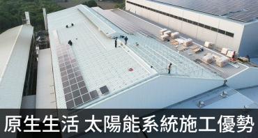 原生生活 太陽能系統施工優勢