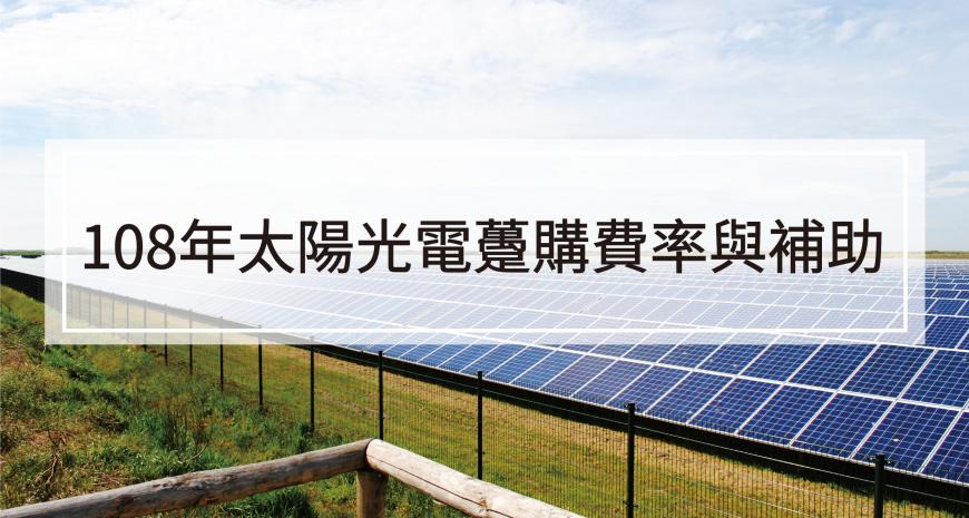 108年太陽光電躉購費率及補助計劃