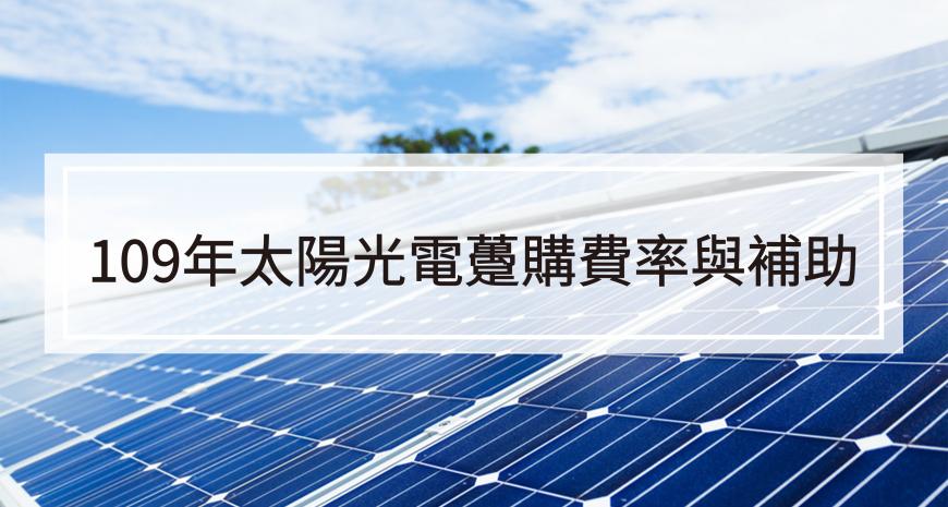 109年太陽光電躉購費率及補助計劃(109/9/23更新)