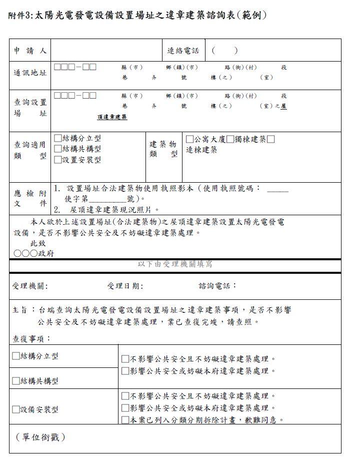違建諮詢表範例